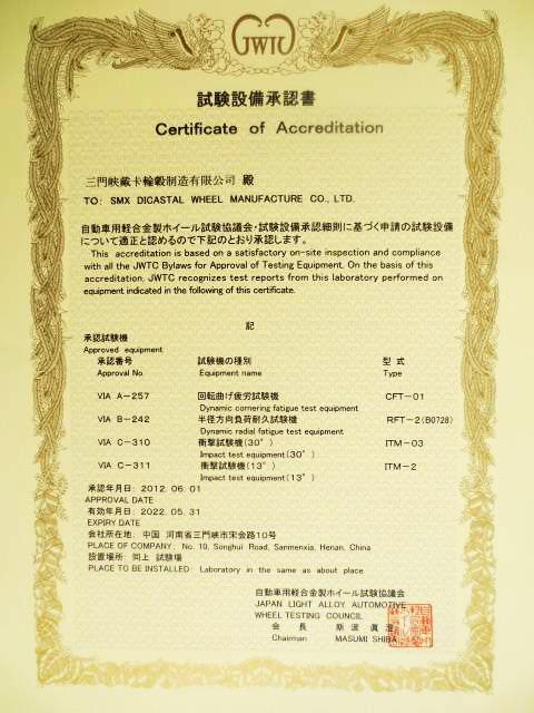 日本VIA實驗室認證